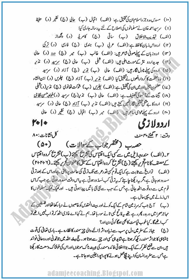 Urdu-2010-past-year-paper-class-XI