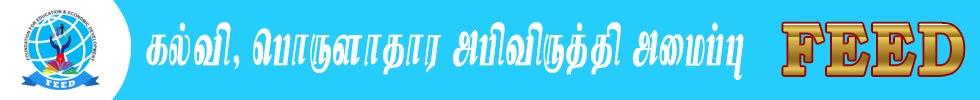 FEED Sri Lanka ( Non Profitable Organization )