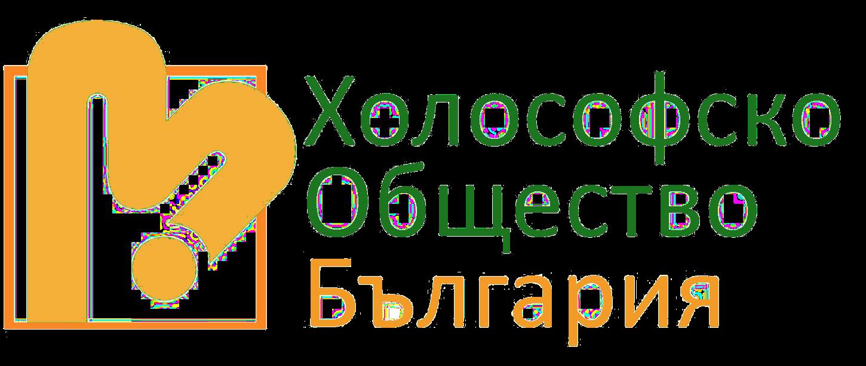 Подкрепено от:                                   Холософско Общество България