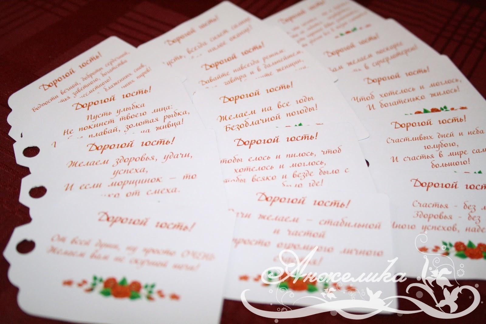 Ответные слова юбиляра на поздравления гостей6