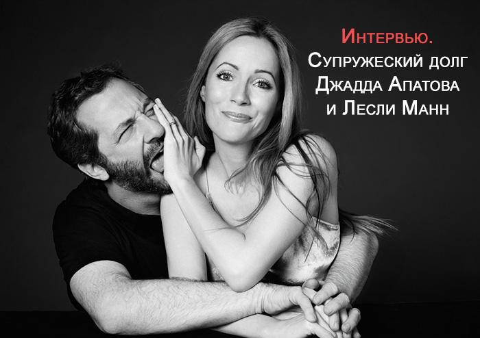 Интервью. Супружеский долг Джадда Апатова и Лесли Манн