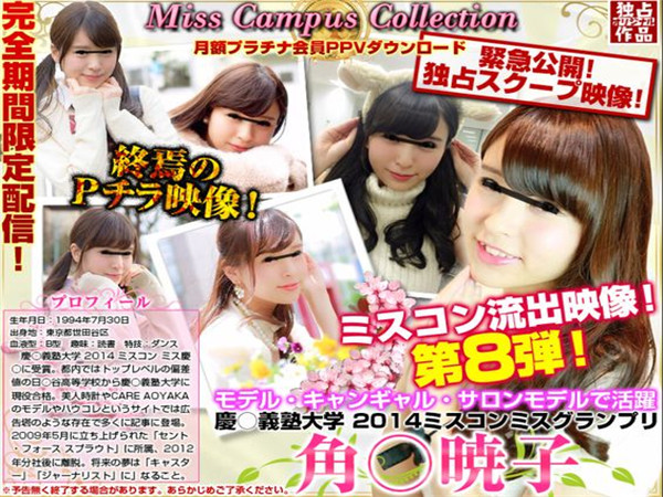 Miss Campus Collection 慶○義塾大学 2014 ミスコン ミスグランプリ 角○暁子 終焉のPチラ映像! R2JAV Free Jav Download FHD HD MKV WMV MP4 AVI DVDISO BDISO BDRIP DVDRIP SD PORN VIDEO FULL PPV Rar Raw Zip Dl Online Nyaa Torrent Rapidgator Uploadable Datafile Uploaded Turbobit Depositfiles Nitroflare Filejoker Keep2share、有修正、無修正、無料ダウンロード