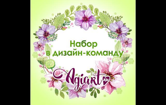 """Набор в ДК """"АгиАрт"""""""