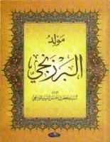 kitab alBarzanji.