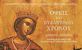 Όψεις του Βυζαντινού Χρόνου