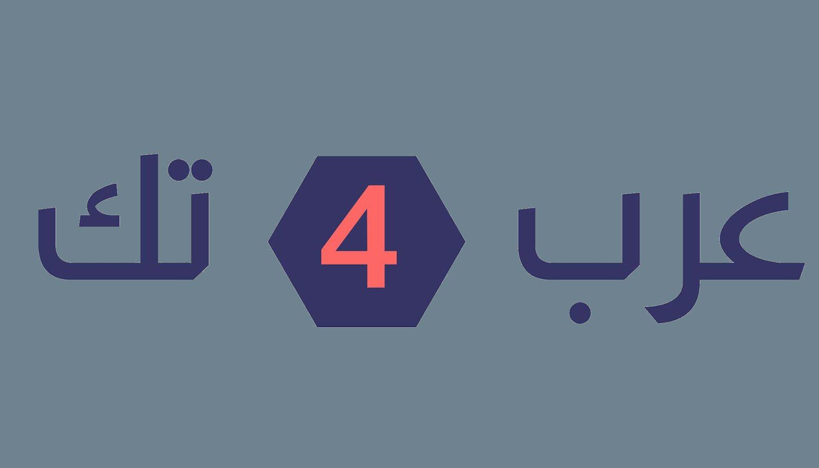 عرب فورتك | Arabs4tech