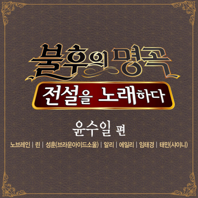 [Album] V.A – Immortal Song 2 – Legends Sing 윤수일편