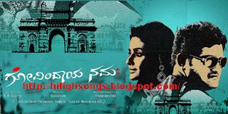 Govindaya namaha Kannada movie poster