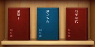 風立ちぬ iBooks