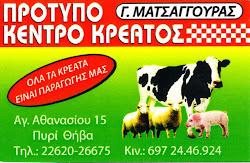 ΠΡΟΤΥΠΟ ΚΕΝΤΡΟ ΚΡΕΑΤΟΣ !!! Γ. ΜΑΤΣΑΓΓΟΥΡΑΣ