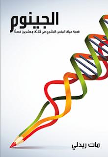 كتاب الجينوم البشري
