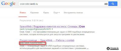 поиск информации (инструкции) по настройке cron на сайте хостинг-провайдера, используя поисковую систему Google и оператор site