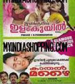 Elangkuyil 2010 Malayalam Movie Watch Online