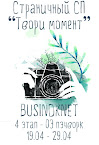 """Твори момент"" с Businok.net"