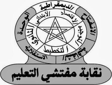بيان المجلس الإقليمي لنقابة مفتشي التعليم بسيدي بنور