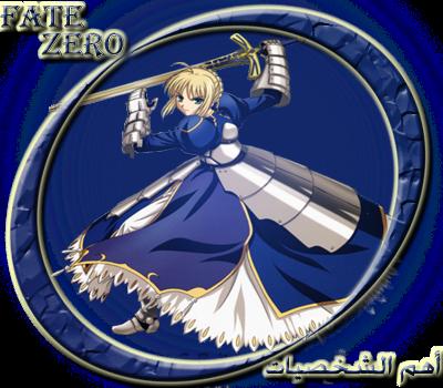 حلقات Fate Zero 2011 بجوده SD على الميديافاير 4.png