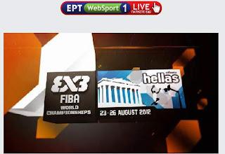 EOK | Παγκόσμιο Πρωτάθλημα 3Χ3 : Οι μεταδόσεις της ΕΡΤ