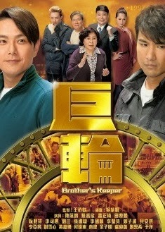 Cự Luân - Brothers Keeper (2013) - FFVN - (32/32)