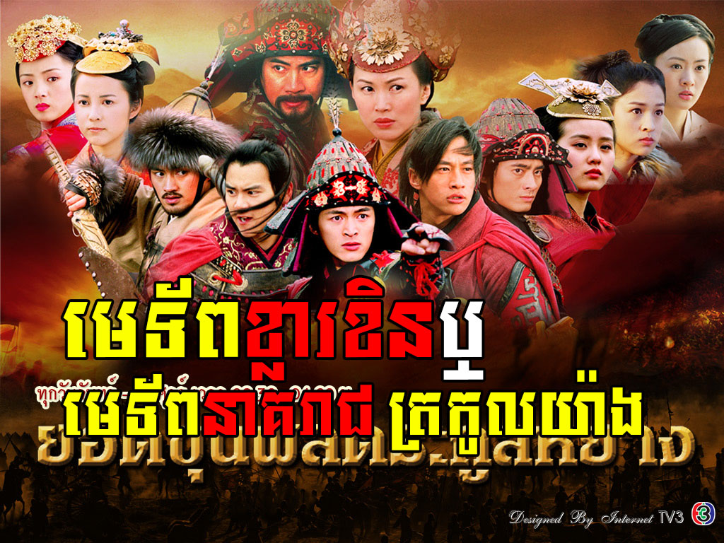 Metob Neakreach Trokul Yang - Chinese Drama dubbed in Khmer