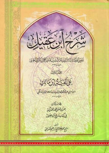 شرح ابن عقيل على ألفية ابن مالك وبهامشة إعراب الشواهد القرآنية في كتاب شرح ابن عقيل للكرباسي pdf