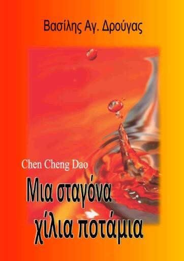 Το Νέο μου Βιβλίο Ανατολικής Φιλοσοφίας