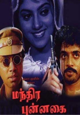 Mandhira Punnagai (1986) - Tamil Movie