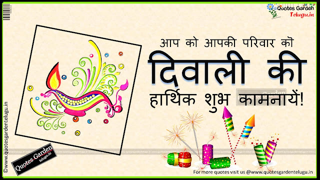 shubh deepavali greetings in hindi
