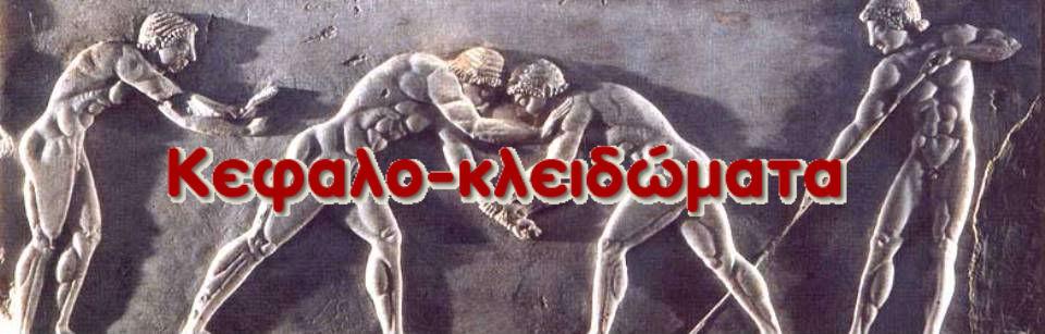 Κεφαλο-κλειδώματα