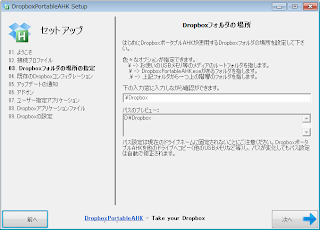DropboxPortableAHKの設定画面3