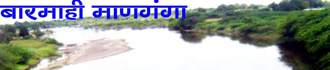Barmahi Manganga (AWARD WINNING BLOG)
