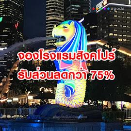 จองโรงแรมสิงคโปร์ลดกว่า 75%