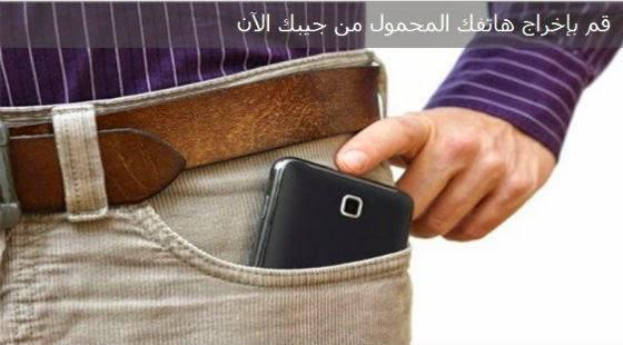 قم بإخراج هاتفك المحمول من جيبك الآن لهذه الأسباب ...