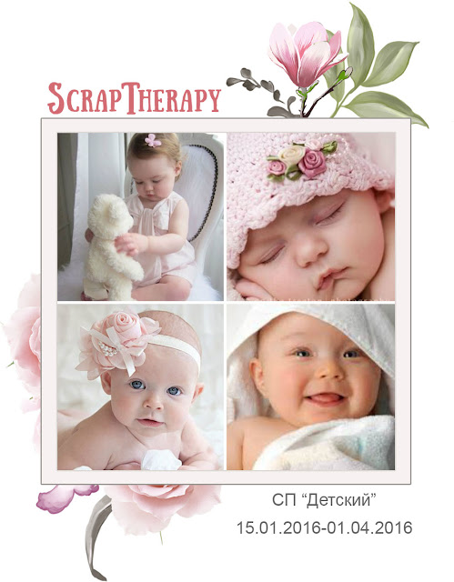 СП Детский со ScrapTherapy