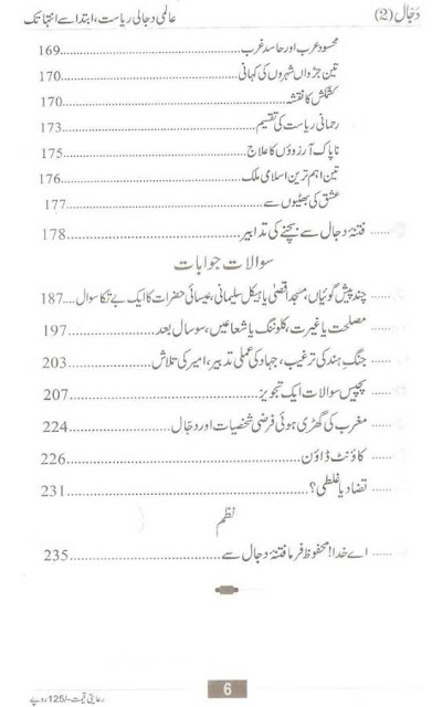 index of Dajjal 2 urdu pdf book