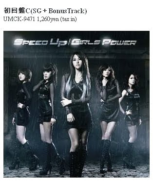 "Kara >> álbum ""Step""[Single ""Speed U/Girl's Power""] - Página 9 SUGP_C"