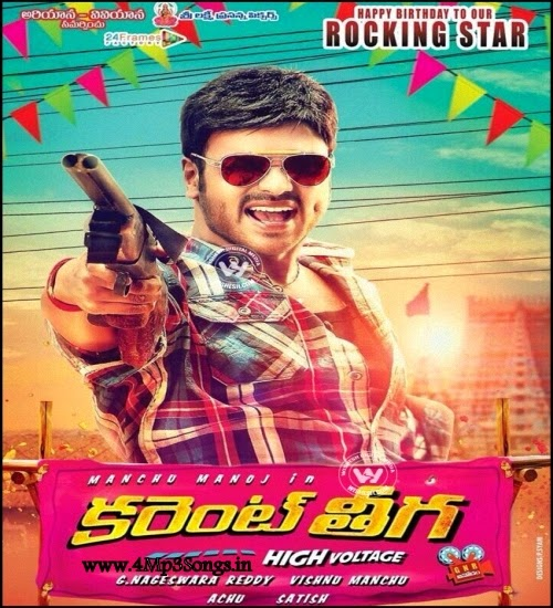 http://www.4mp3songs.in/2014/09/current-theega-2014-telugu-mp3songs.html
