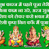 Shri Ganesh Chaturthi 2016 Hindi Shayari Sms Pictures for Whatsapp