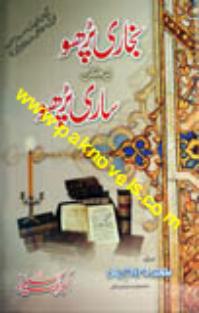 Bukhari Paro Lakin Sari Paro by Maulana Ghulaam Hassan Qadri