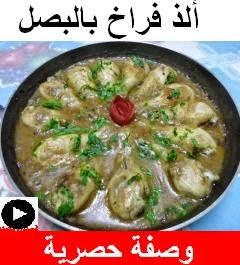 فيديو ألذ فراخ بالبصل مع ألذ و أطعم صوص