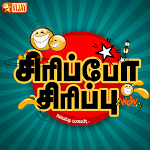Comedy clips from the movie Raja Rani Vijay Tv Sirippo Sirippu