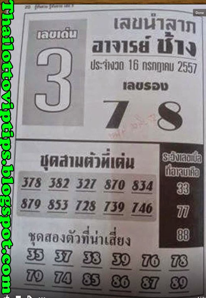 Thai Lotto Exclusive Tip Paper 16-07-2014