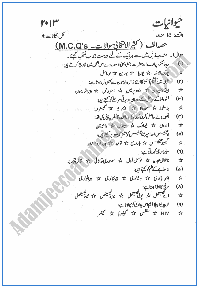 Botany-urdu-2013-past-year-paper-class-XII