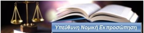 ΚΑΖΟΛΕΑΣ - ΘΩΜΑ & Συνεργάτες - Δικηγορικές Υπηρεσίες
