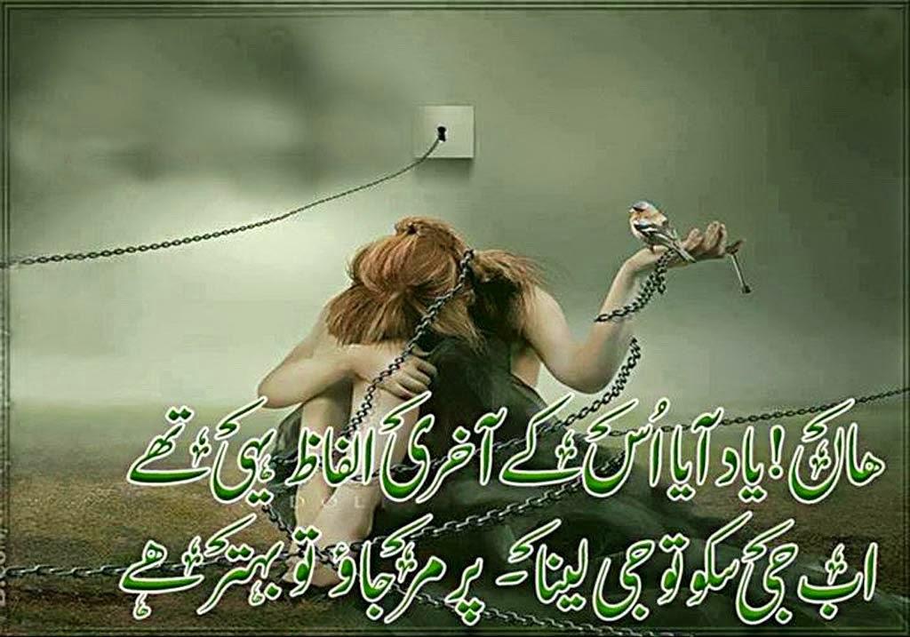 Top SMS Shayari