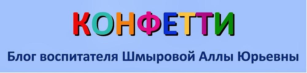 КОНФЕТТИ блог воспитателя Шмыровой Аллы Юрьевны
