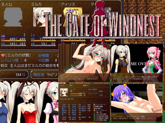 [PC][Gate of Windnest -隷属の少女-] rar (JPN) Download