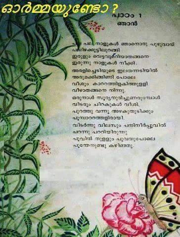 Sugathakumari kavithakal pdf