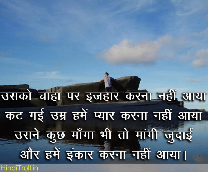 Very Sad Quotes About Love In Hindi : Very Sad Love Quotes Hindi Labels: hindi sad shayari,
