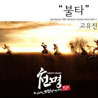 Ko Yu Jin (고유진) - Heaven's Will (천명) OST Part.4