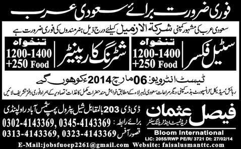 FIND JOBS IN PAKISTAN SHUTTERING CARPENTER JOBS IN PAKISTAN LATEST JOBS IN PAKISTAN